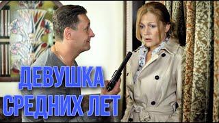 """УВЛЕКАТЕЛЬНЫЙ КОМЕДИЙНЫЙ ФИЛЬМ! """"Девушка средних лет"""" -  Все серии. Русские сериалы, комедии"""