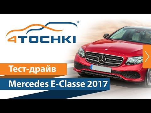 Тест-драйв Mercedes E-Classe 2017 на 4 точки.