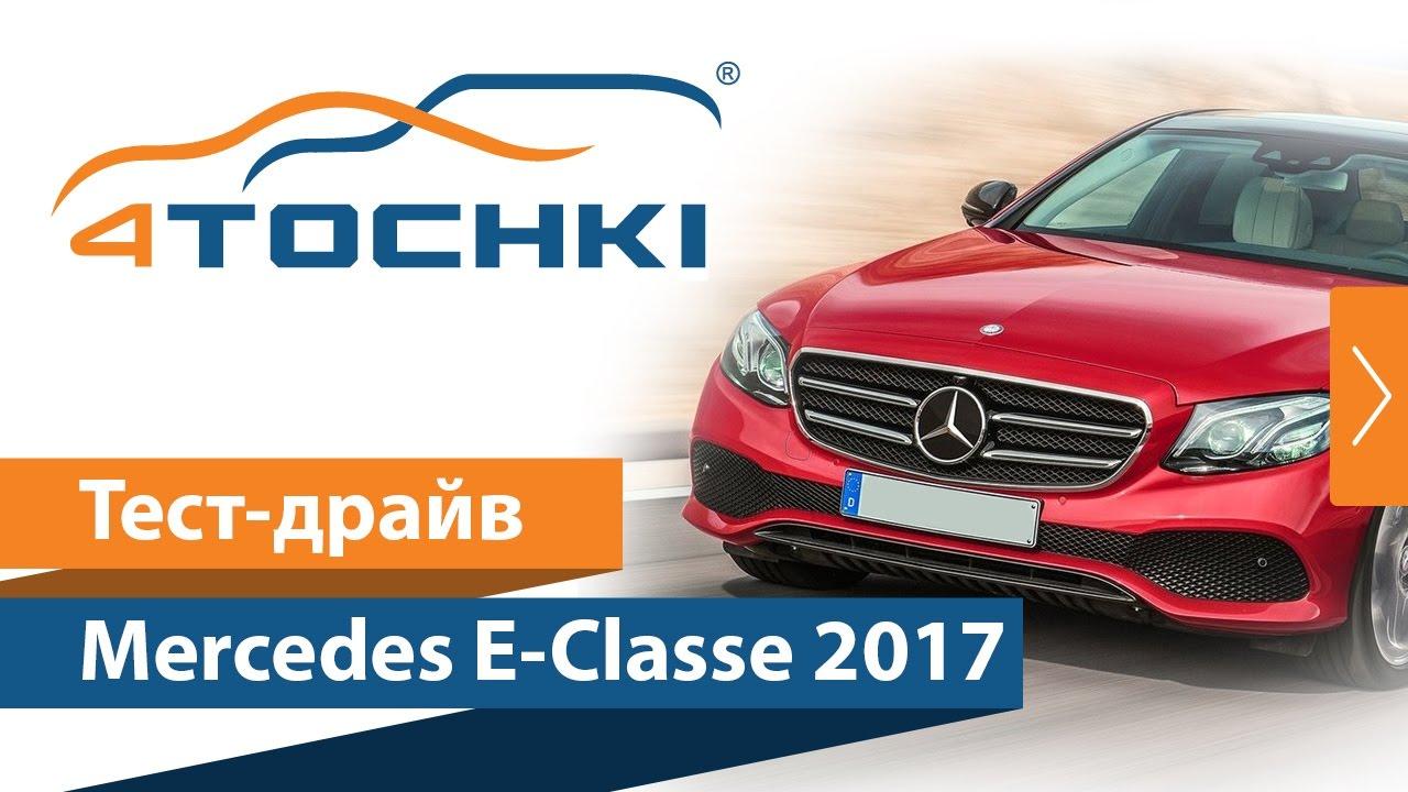 Тест-драйв Mercedes E-Classe 2017 на 4 точки. Шины и диски 4точки - Wheels & Tyres