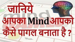 Game of mind || Hindi