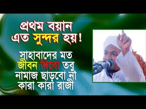 O My Ummah। হে আমার উম্মাত। Bangla Waz 2018 By Mufti Osman Goni |