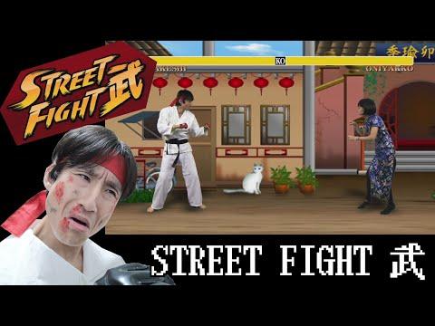 なだぎ武のコント「STREET FIGHT 武(ストリートファイト武)」