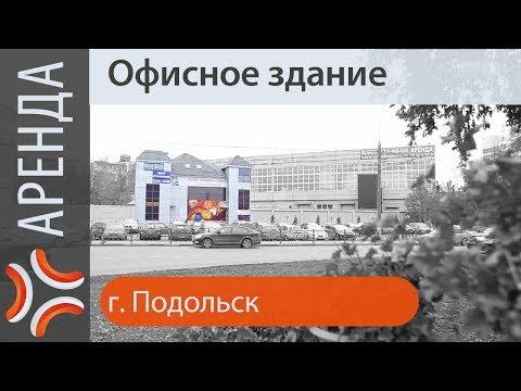 Аренда офиса  в подольске   Www.sklad-man.ru   офисы в Подольске