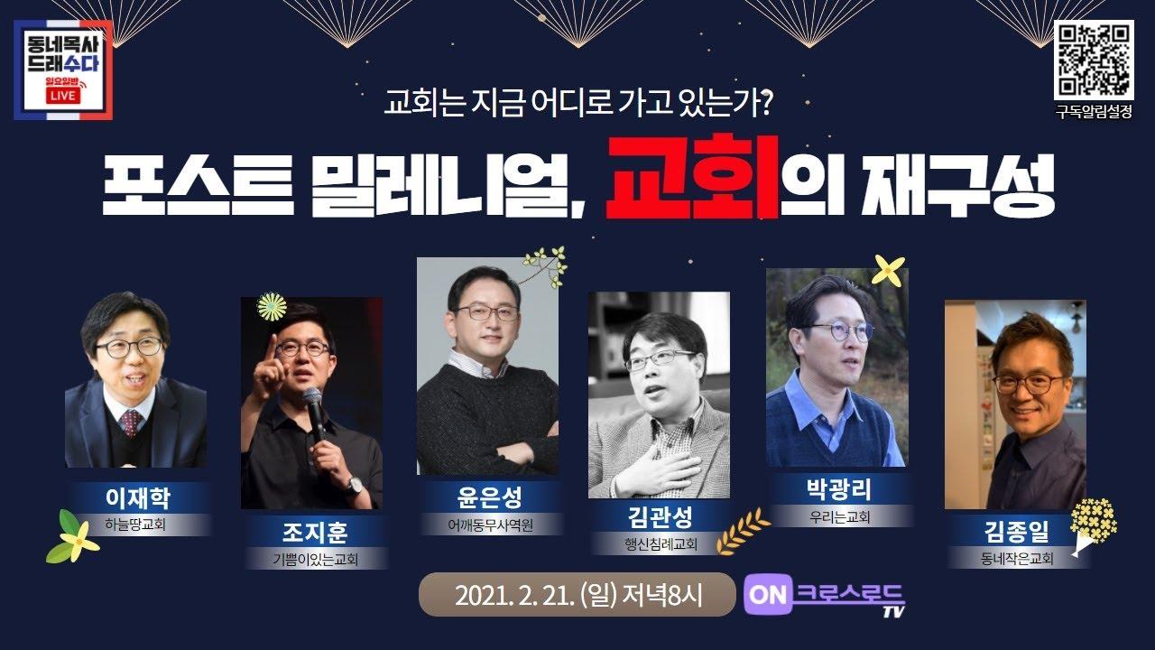 동네 목사들의 수다 LIVE | 포스트 밀레니얼, 교회의 재구성