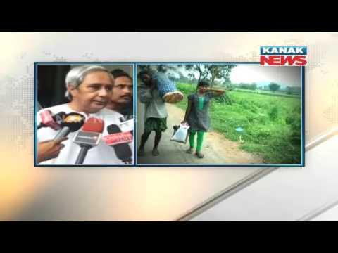 CM Naveen Patnaik's Reaction On Kalahandi Man Carrying Dead Body For 10KM