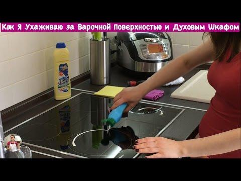 Как Я Ухаживаю за Варочной Поверхностью И Духовым Шкафом | How to Clean Electric Cooktop