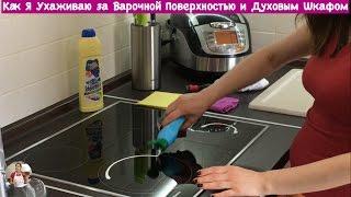 видео Чем мыть стеклокерамическую варочную панель