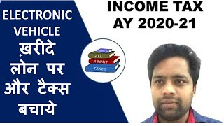 SECTION 80EEB : PURCHASE ELECTRONIC VEHICLE ON LOAN AND SAVE INCOME TAX II