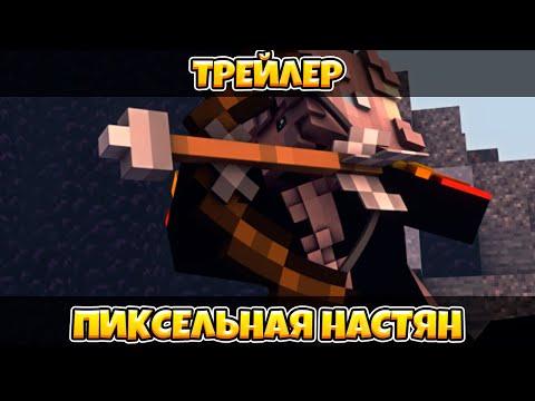TRAILER | ПИКСЕЛЬНАЯ НАСТЯН(Голодные игры) - By SpaceCraft [Minecraft Animation]