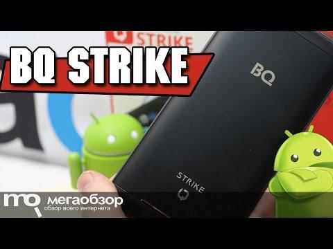 BQ BQS-5020 Strike -