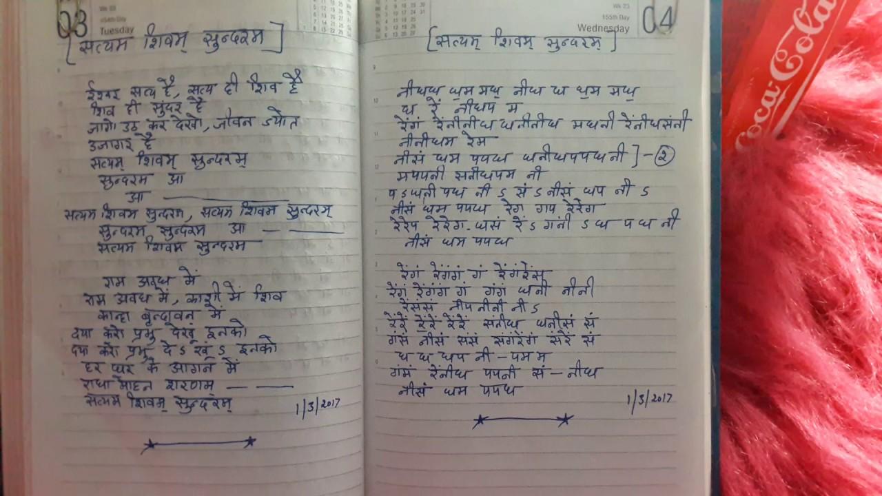 Song Notation In Hindi Satnam Shivam Sundaram By Sharad Sood Youtube Chordnotation.com provides free and accurate/quality chords and notation, piano sheets of hindi/english music along with sheet music and for guitar and piano. song notation in hindi satnam shivam