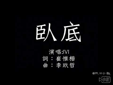 【歌詞版】臥底-IVI