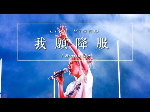 約書亞樂團 -【我願降服 / I Surrender】