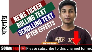 Create Scrolling/Rolling Text or News Ticker With Adobe After Effects