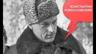 «История в лицах»,  один из крупнейших полководцев Второй мировой войны  Константин Рокоссовский