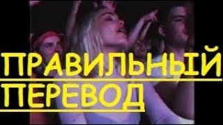 Скачать Перевод песни More Than You Know Lyrics Axwell Λ Ingrosso ЗАКАДРОВЫЙ ПЕРЕВОД