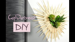Сердечный DIY: 14 февраля на новый лад!