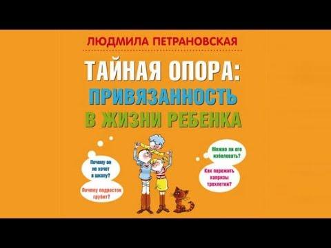 Тайная опора. Привязанность в жизни ребенка | Людмила Петрановская (аудиокнига)