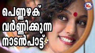 മനസ്സിൽ പണ്ടെങ്ങോ പാടിപതിഞ്ഞൊരു നാടൻപാട്ട്|Nadan Pattukal  Songs|Folk Songs Malayalam