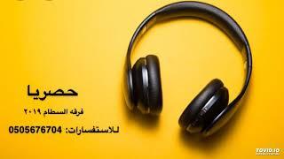 دويتو_ شبوكة & فيصل العتيبي_ سامر و دمع العين ٢٠١٩ (ميلاد الفنان فيصل العتيبي)
