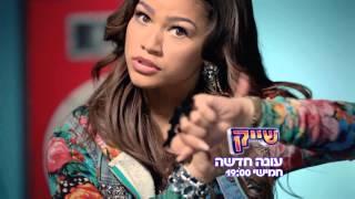 Contagious Love | Shake It Up - שייק - ערוץ דיסני