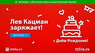 Лев Кацман заряжает! Фрагменты с тренировок