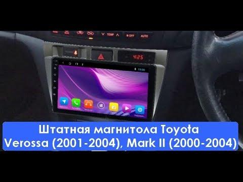 Штатная магнитола Toyota Verossa (2001-2004), Mark II (2000-2004) Android MK-VE
