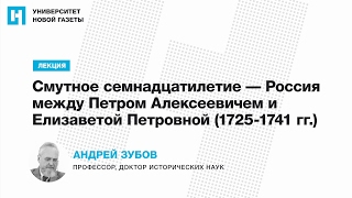Лекция Андрея Зубова — «Смутное семнадцатилетие — Россия между Петром I и Елизаветой (1725-1741)»