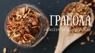 ГРАНОЛА орехово-кленовая | Без глютена, низкоуглеводная