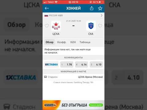 ЦСКА-СКА/ПРОГНОЗ/СТАВКА/КХЛ/21.01.2020/