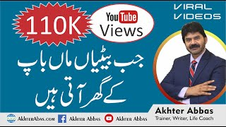 What to do when daughter come to parents home  Akhter Abbas 2021 Urdu/Hindi