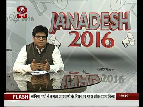 Janadesh -2016 - Ground report from West Bengal & Assam   6th April