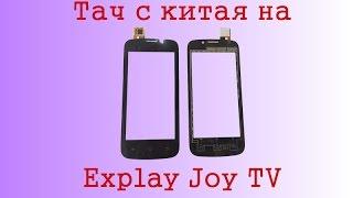 Тач с Китая на Explay Joy TV