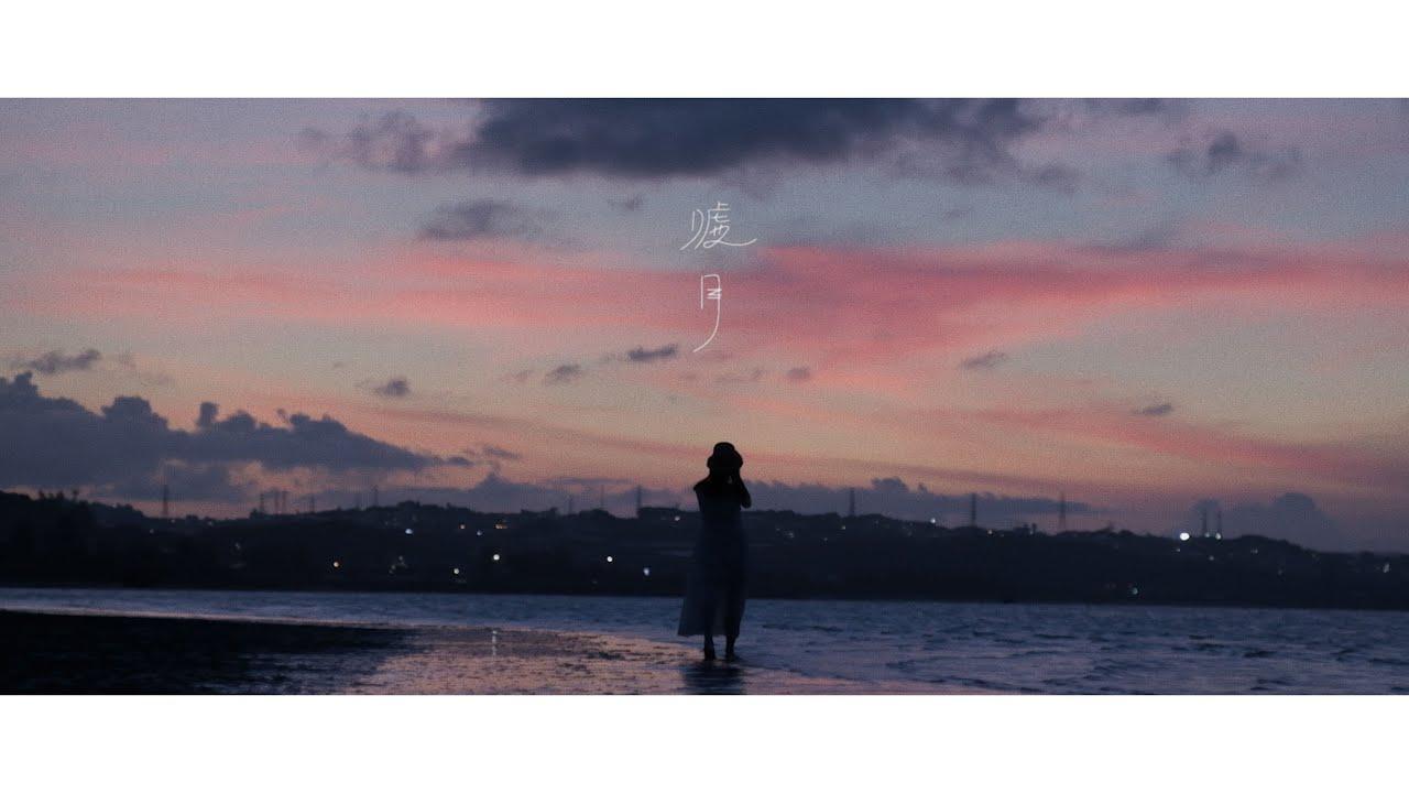 ヨルシカ - 嘘月 (Covered by higaU)