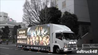 Kis-my-ft2(キスマイ) 「2015 CONCERT TOUR KIS-MY-WORLD」 の宣伝トラック