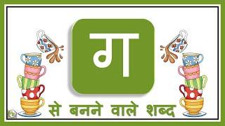 Hindi Varnamala | Ga wale shabd | ग वाले शब्द | Hindi Consonant with Picture | ग से बनने वाले शब्द