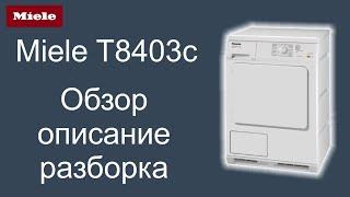 Miele T8403c Сушильная машина, обзор, описание, характеристики