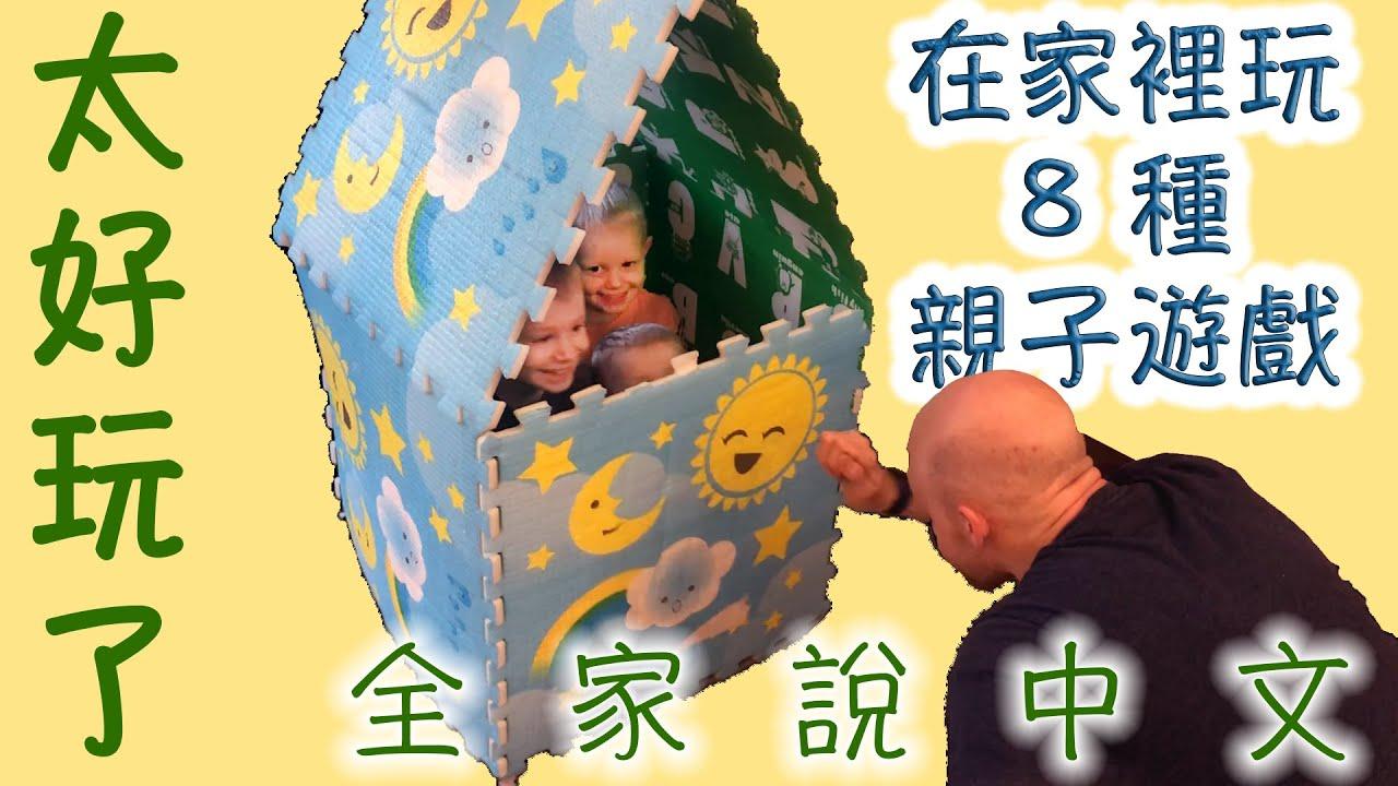 外國人在家玩的親子遊戲