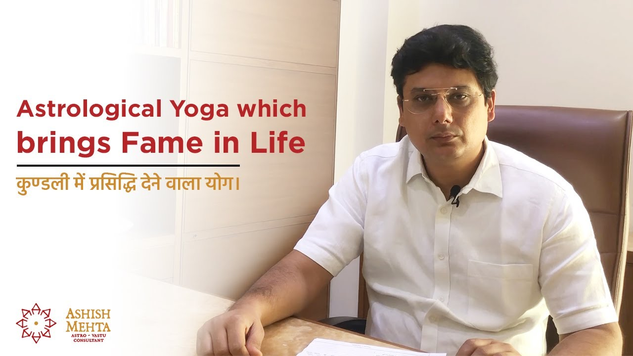 Astrological Yoga which brings Fame in Life | Ashish Mehta