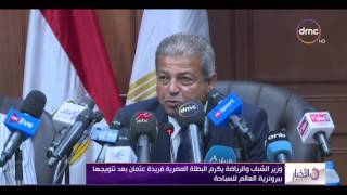 خالد عبد العزيز: فريدة عثمان حققت إنجازا غير مسبوق.. فيديو
