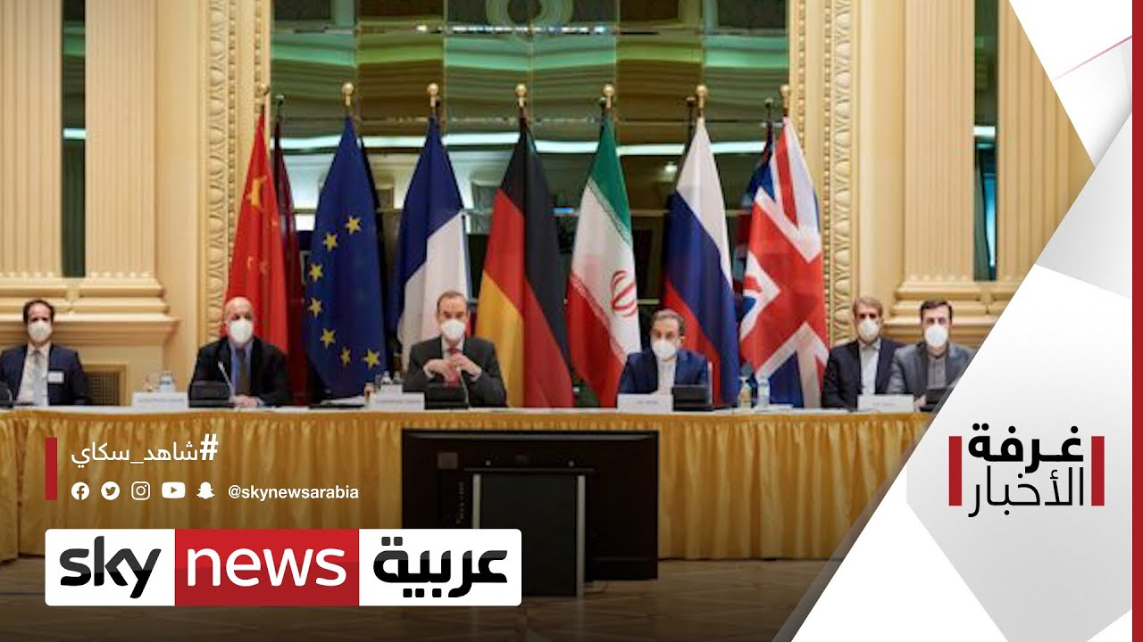 الاتفاق النووي الإيراني.. العودة إلى فيينا | #غرفة_الأخبار  - نشر قبل 8 ساعة