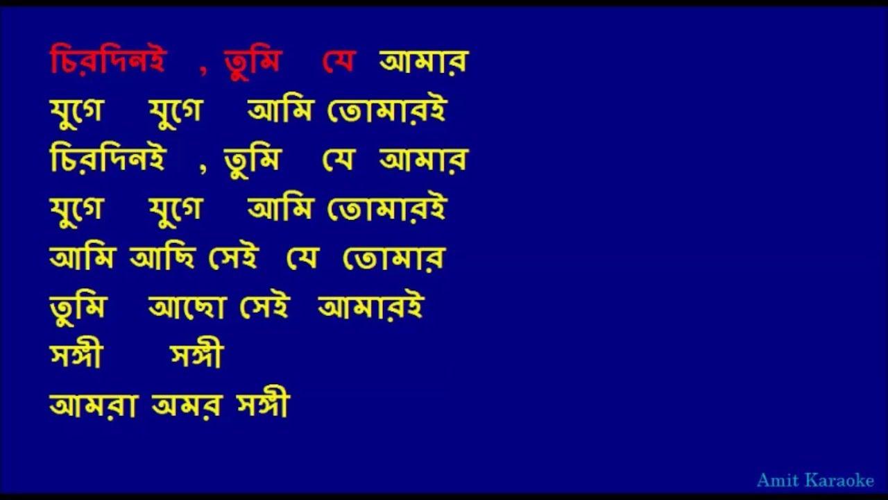 Chirodini Tumi Je Amar - Kishore Kumar Bangla Karaoke (Reuploaded)