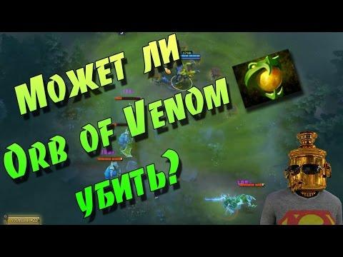 видео: Факты dota 2 - Можно ли убить orb of venom'ом?