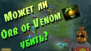 Факты Dota 2 - Можно ли убить Orb of Venom'ом?(Мой Твич: http://www.twitch.tv/samovar_man Купить игры дешевле чем Стиме: http://goo.gl/rB5jOW (Можно получить 5% скидку если ввести..., 2015-06-15T13:18:56.000Z)