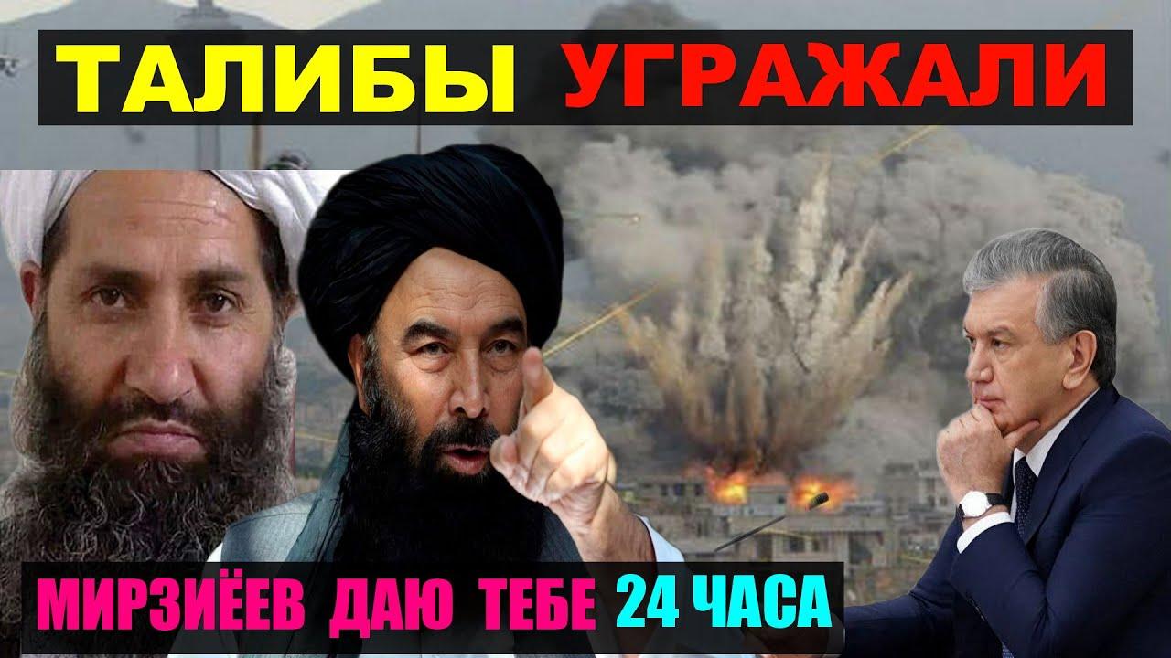 Срочное требование талибов от Узбекистана