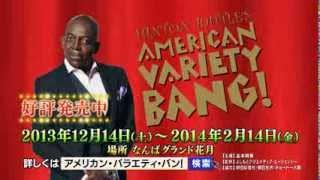 【PR MOVIE!】 HINTON BATTLE'S AMERICAN VARIETY