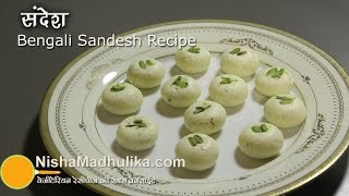Sandesh Recipe - How to Make Sandesh