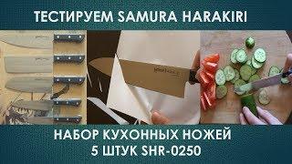 samura Harakiri обзор набор кухонных ножей  SHR-0250