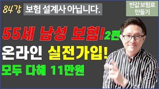#84. 55세 남성 보험료 11만원 - 실전 가입 영…