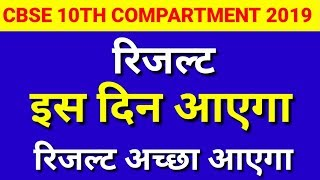 cbse 10th compartment result 2019|cbse 10th compartment result kab aayega 2019